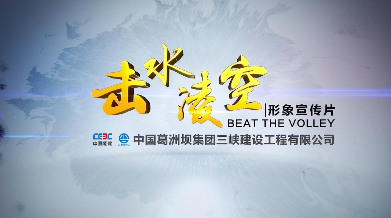 中国葛洲坝形象宣传片(Demo)