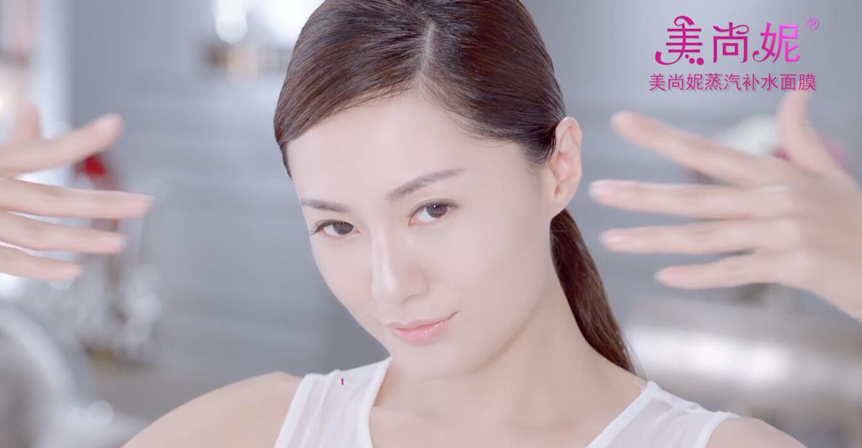 美尚妮补水面膜广告30s
