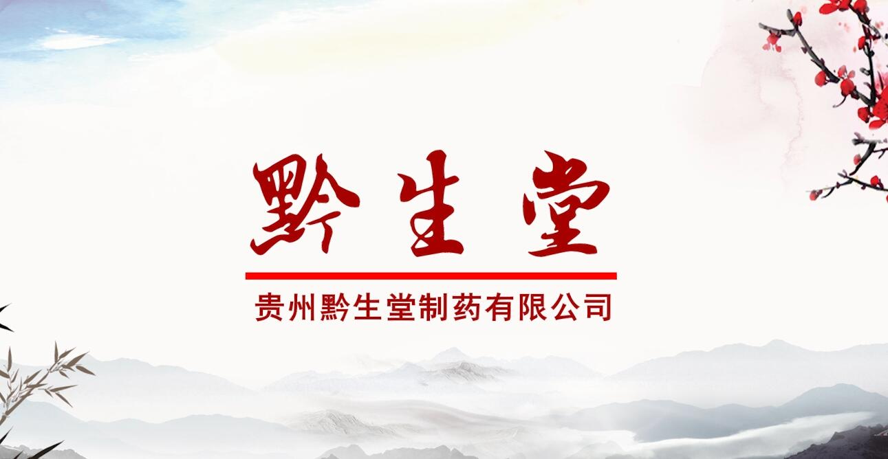 养生堂宣传片(Demo)