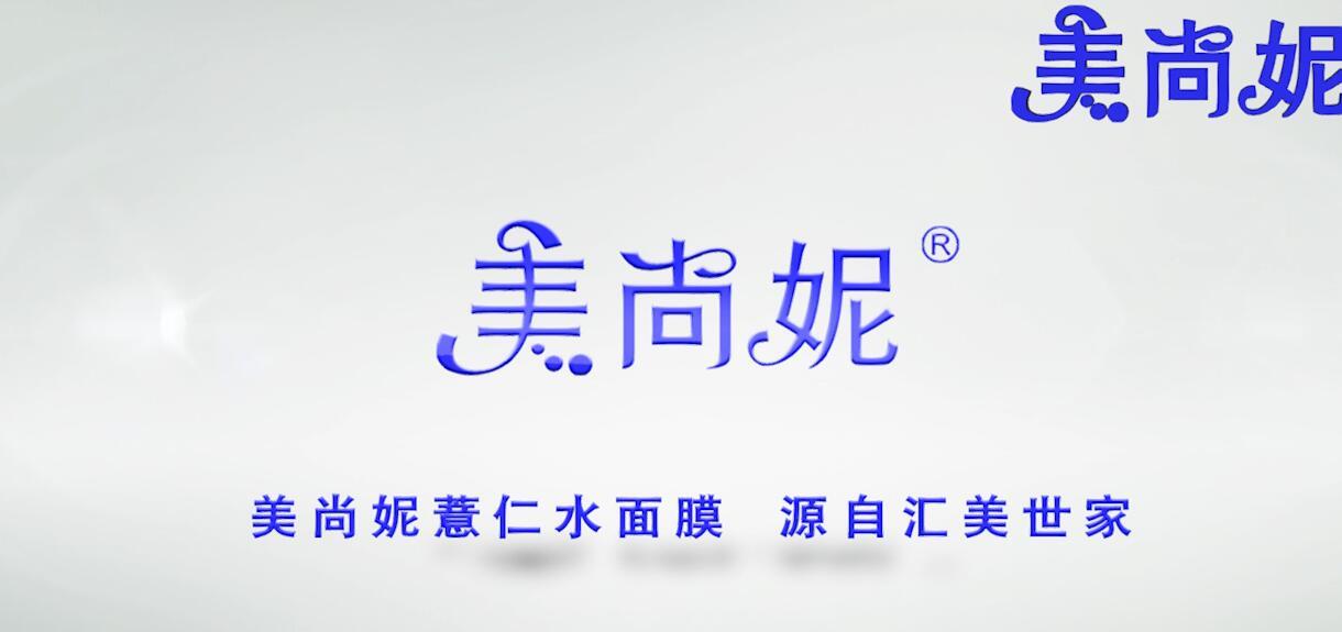 美尚妮补水面膜广告