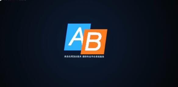 AB互联网宣传片(Demo)