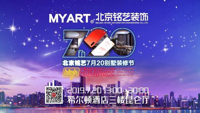 北京铭艺装饰有限公司广告