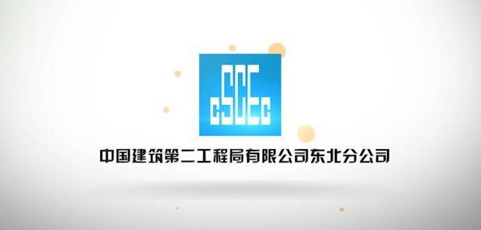 中国建筑第二工程有限公司MG动画宣传片(Demo)