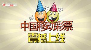 中国移动彩票广告