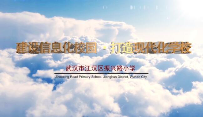 振兴路小学 宣传片