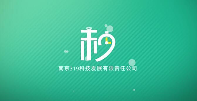 南京316科技互联网公司MG宣传片(Demo)