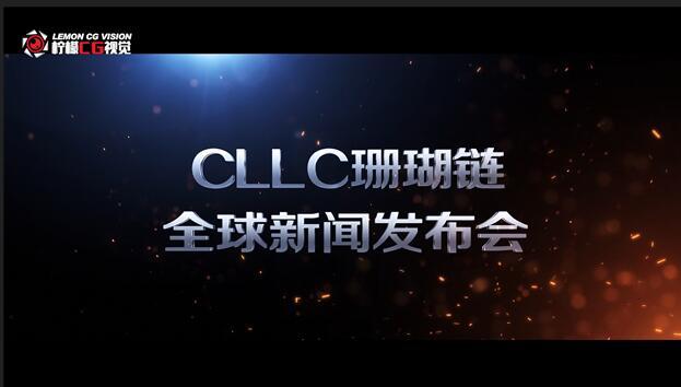 珊瑚琏CLLC金融区块链宣传广告