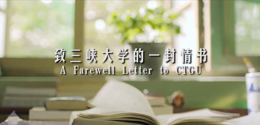三峡大学校园招聘宣传片Demo