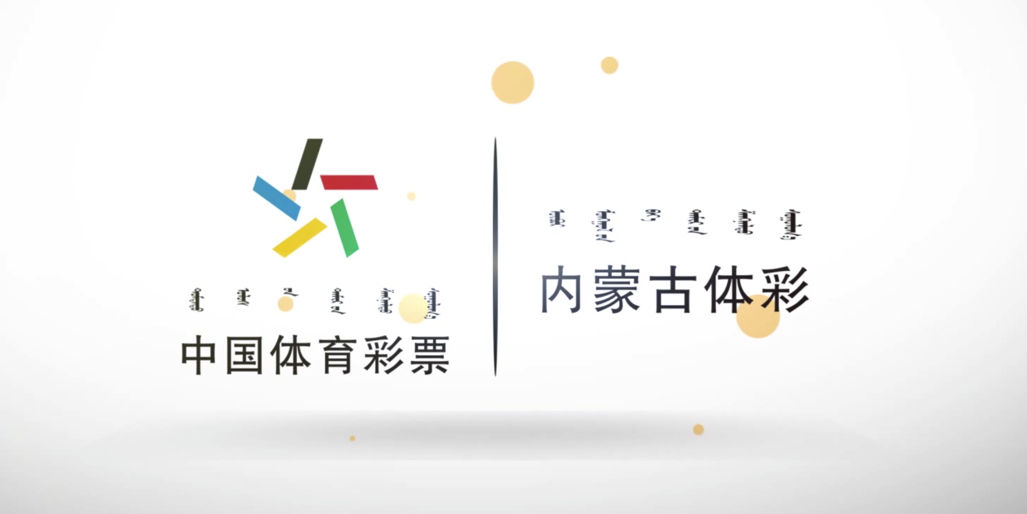 内蒙古体彩宣传片四