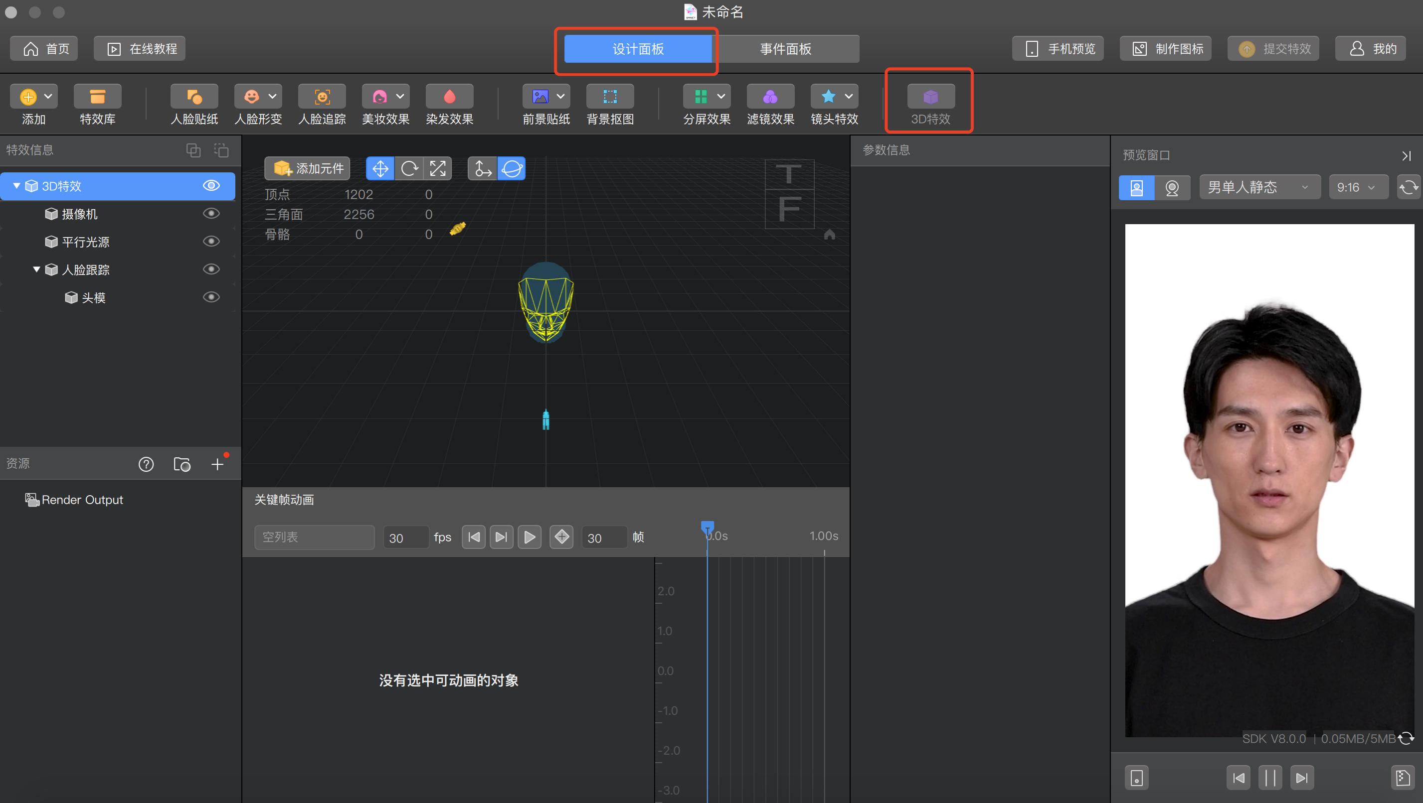 抖音特效开放平台下载-柠檬CG视觉